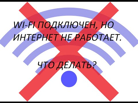 Что делать если интернет работает но не грузит