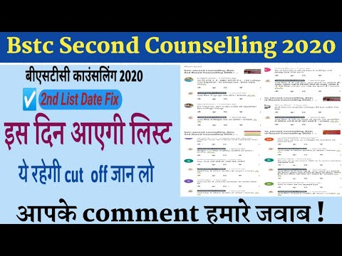 bstc second counselling, Bstc 2nd Round Counselling 2020 / bstc 2nd list cut-off, bstc 1st list cut