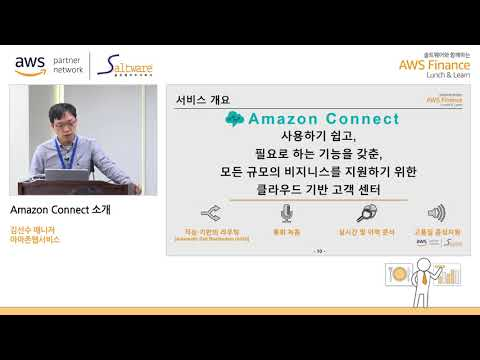 콜센터 서비스 Amazon Connect 소개 및 데모시연 - 김선수 이사(AWS), 함인용 실장(솔트웨어)