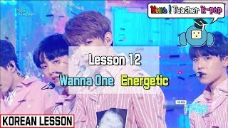 ◈Let's learn with K-POP!◈Lesson 12. Wanna One - Energetic (@Show! Music Core 20170819)Today's Vocab : ① jeom-jeom (점점) ② ji-kyeo-jul-ge (지켜줄게) ③ geo-seul-lyeo (거슬려) ④ ma-chi (마치)※ It'll keep coming up, so look forward to it! If you guys have any song to learn, let us know! We're here to support your Korean language skill to grow! :)Want more Korean clss with K-POP? Click ☞ https://www.youtube.com/playlist?list=PLWDz_A_ER637OfzRRweauwxjj0Uo0O_AJ
