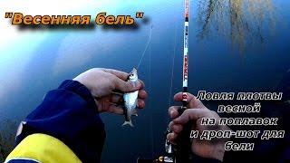 ловля плотвы на ручейника видео