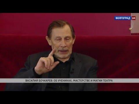 Василий Бочкарев: об учениках, мастерстве и магии театра