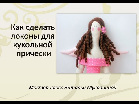 Как сделать кудри на куклу