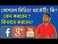 Download Video Social Media Marketing Bangla Tutorial - What it is? How Does it Work?
