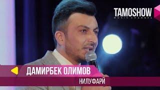 Дамирбек Олимов - Нилуфари (Клипхои Точики 2018)