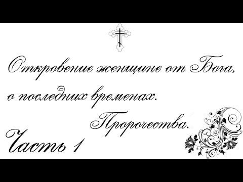 Откровение женщине от Бога о последних временах - часть 1 - DomaVideo.Ru