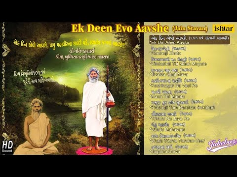 Jain Stavan - Ek Din Evo Aavse (Audio Jukebox)