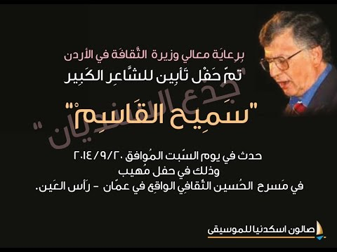 ESKADENIA Music Chamber honouring Samih Al-Qasim in a Memorial Tribute