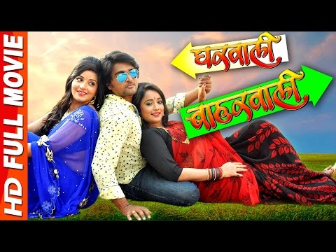Gharwali Baharwali - Super Hit Full Bhojpuri Movie 2020- Monalisa & Rani Chatterjee - Full Film