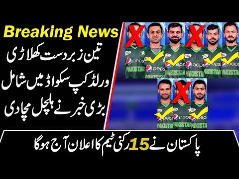 3 Big Players Are Confirmed In Pakistan World Cup 2019 Squad Breaking News