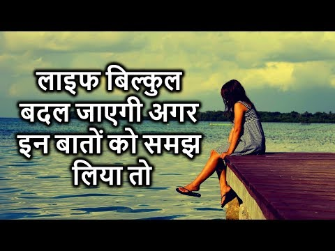 Motivational quotes - Heart Touching Thoughts in Hindi – Motivational Video -  Inspiring Quotes