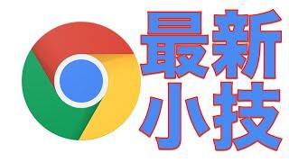 Google ChromeiOS版の最新バージョンから出来る小技【iPhoneTips】