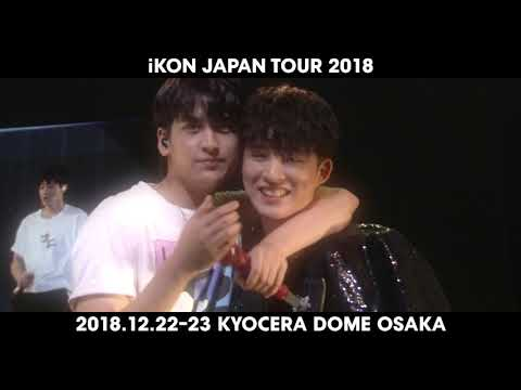 iKON - JAPAN TOUR 2018 _KYOCERA DOME OSAKA TRAILER Ver2