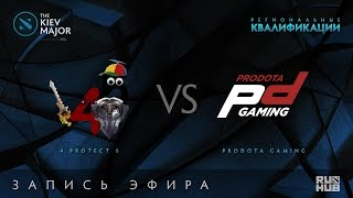 4 protect five vs Prodota, Kiev Major Quals Европа [Mila]