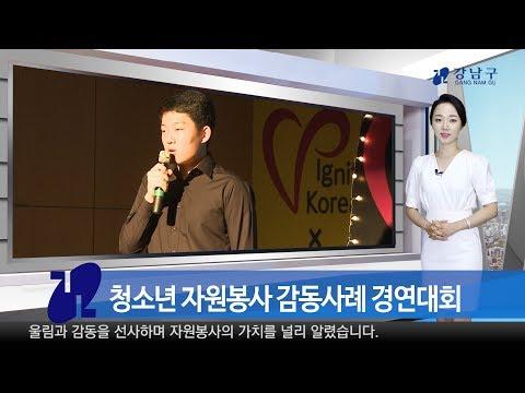 2018년 8월 둘째 주 강남구 종합뉴스