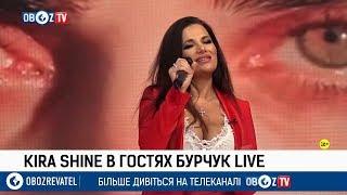 Співачка, модель і зірка Playboy Kira Shine в гостях Бурчук Live