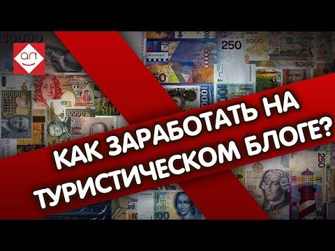 Как заработать на блоге о путешествиях. Способы зарабатывать на сайте в интернете и путешествовать - DomaVideo.Ru