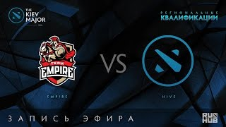 Empire vs Hive, Kiev Major Quals СНГ [Adekvat]