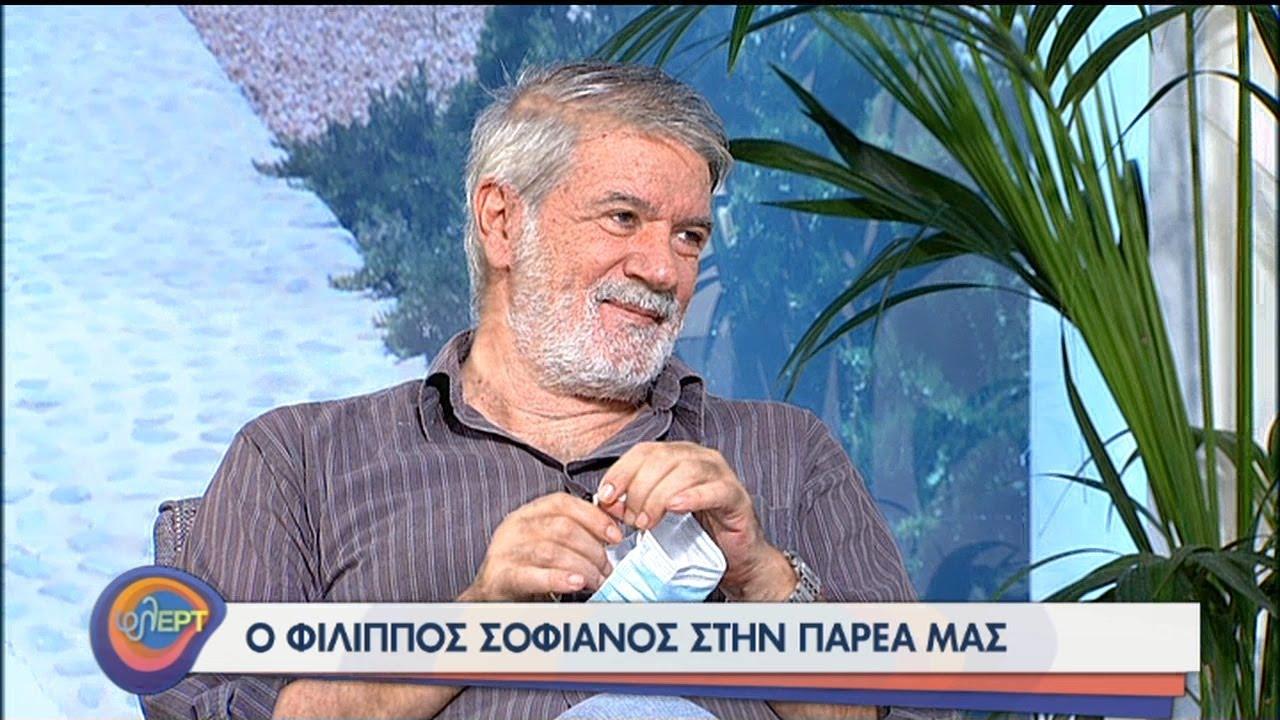 Ο Φίλιππος Σοφιανός στην παρέα μας!   02/10/2020   ΕΡΤ