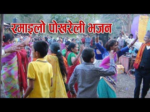 Video पोखरेली लोक भजन हर्मिचौर मा    CULTURAL BHAJAN  HARMICHAUR REPKA    GULMI download in MP3, 3GP, MP4, WEBM, AVI, FLV January 2017
