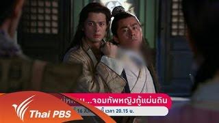 เร็วๆ นี้ที่ Thai PBS - เร็วๆนี้ที่ Thai PBS 13 - 19 ส.ค. 58