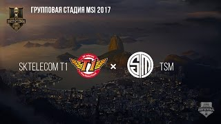 SKT T1 vs TSM – MSI 2017 Group Stage. День 2: Игра 1 / LCL