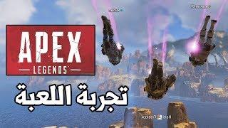 Apex Legends 🎉😲 لعبه باتلرويال فجرت
