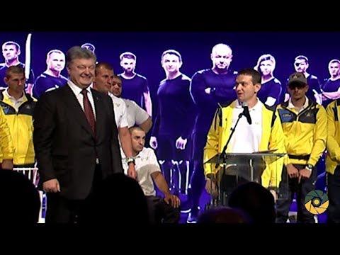 Президент привітав українську збірну