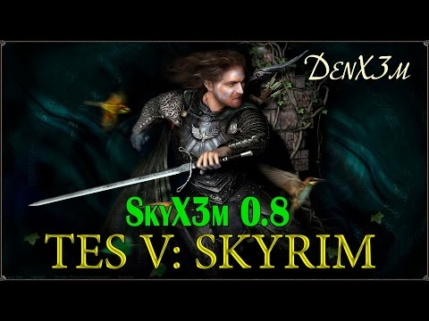 TES V: Skyrim: Начало новой игры (Настройка)