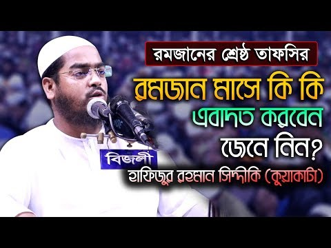 Hafizur Rahman Siddiki Kuakata। The Best Tafsir Of Ramadan। New Bangla Waz 2019