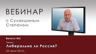Либеральна ли Россия?