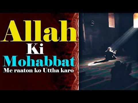 Video || Tahajjud ki namaz ki Ehmiyat || Allah say muhabbat || rat ko jagna download in MP3, 3GP, MP4, WEBM, AVI, FLV January 2017