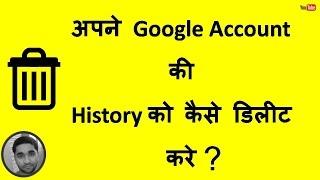Video अपने Google Account की History को कैसे डिलीट करे ? { आपके अपने हिन्दी भाषा मे } download in MP3, 3GP, MP4, WEBM, AVI, FLV January 2017