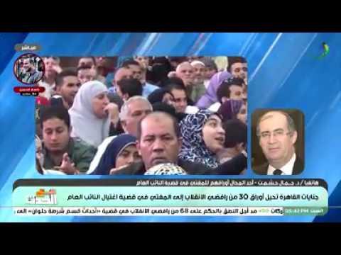 تعليق د جمال حشمت حول احالة اوراقه الى المفتى