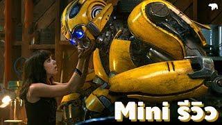 Mini รีวิว Bumblebee + สัญญา Spiderman + กระแสมาแรง Aquaman