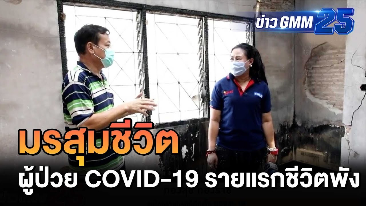 เคราะห์ซ้ำกรรมซัด ชีวิตพังหลังป่วย COVID-19 | ข่าว GMM25