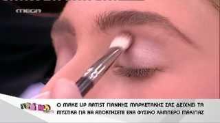 Beauty Tutorial: Φυσικό Μακιγιάζ Από Τον Γιάννη Μαρκετάκη