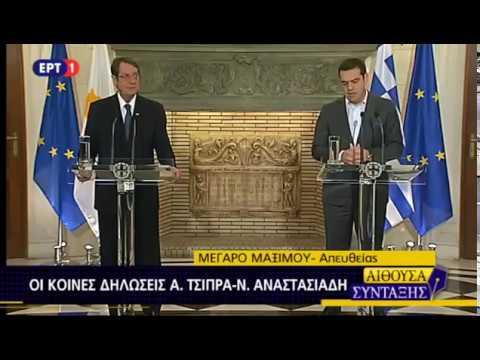 Κοινές δηλώσεις με τον Πρόεδρο της Κυπριακής Δημοκρατίας κ. Νίκο Αναστασιάδη