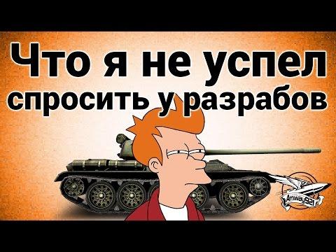Что я не успел спросить у разрабов - DomaVideo.Ru