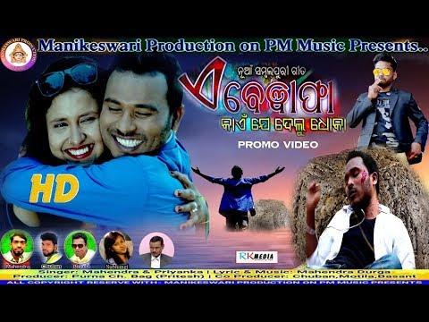 Video A BEWAFA KAIN JE DELU DHOKA New Sambalpuri Promo Video 2018 (RKMedia) download in MP3, 3GP, MP4, WEBM, AVI, FLV January 2017