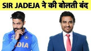 Ravindra Jadeja ने Sanjay Manjrekar को दिया करारा जवाब | Sports Tak