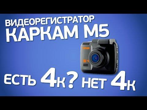 Каркам М5. Полный обзор 4К-видеорегистратора - DomaVideo.Ru