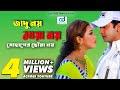 Jadu Noy Maya Noy | Shakib Khan | Apu Bishwas | New bangla movie song 2017  | CD Vision