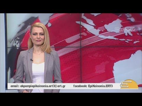 Τίτλοι Ειδήσεων ΕΡΤ3 10.00 | 19/03/2019 | ΕΡΤ