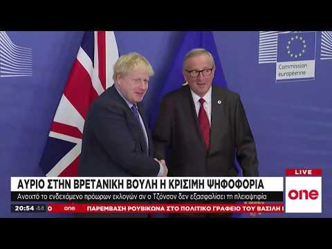 Video - Brexit: Mέρα της κρίσης - Στο βρετανικό Κοινοβούλιο η συμφωνία
