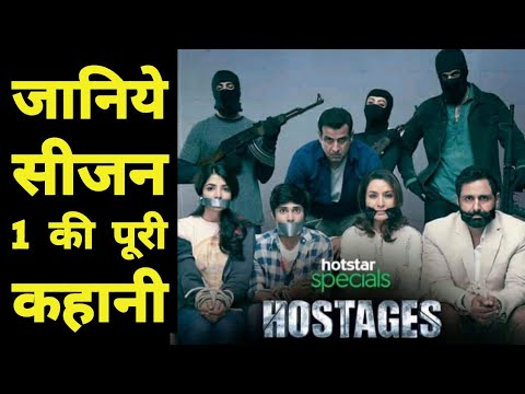 Hostages season 1 Recap and Review | Hostages 1 full Story | Hotstar | Ronit Roy | Tisca Chopra