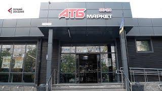 Найпотужніша  торгівельна мережа «АТБ» підкорює нові регіони