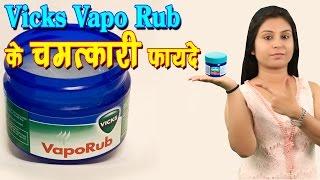 विक्स वेपोरब के चमत्कारी फायदे Benefits Of Vicks Vaporub In Hindi - Removes Acne & Stretch Marks Vicks VapoRub को आप अब तक सुनते और देखते ए होंगे के इस का यू...