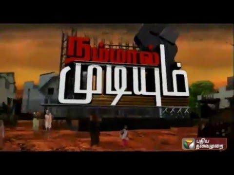 Puthiyathalaimurais-Nammal-Mudiyum-team-coordinates-removal-of-Babul-Cimaik