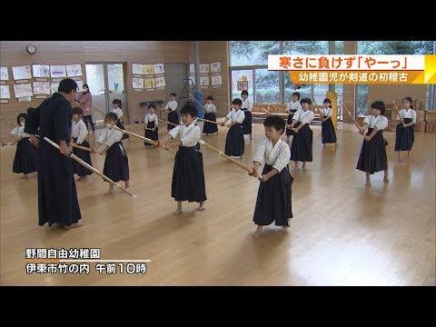幼稚園児が剣道の初稽古 寒さに負けないぞ